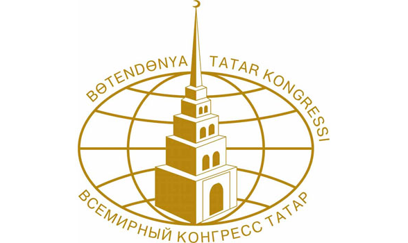 Контрольно ревизионная комиссия Всемирный конгресс татар Контрольно ревизионная комиссия