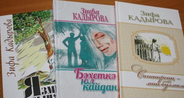 Популяр автор Зифа Кадыйровага-55 яшь