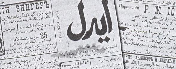 Автономная некоммерческая организация «Редакция газеты «Идель» (Астрахань)