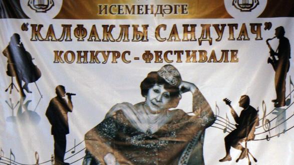В Казани пройдет фестиваль-конкурс «Калфаклы сандугач»