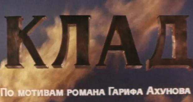 Гариф Ахуновның «Хәзинә» романы язылуга 50 ел тулды