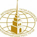 """Новый устав """"Всемирного конгресса татар"""" прошел регистрацию в Минюсте"""