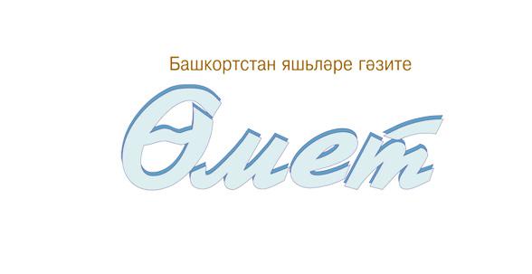Молодежная газета Башкортстана «Өмет»