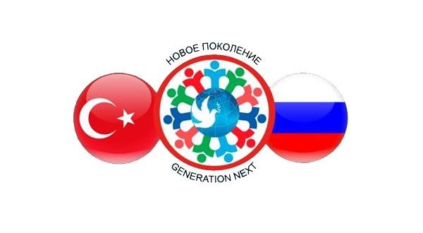 Российско-турецкий молодежный форум обсуждает экономическое и гуманитарное сотрудничество