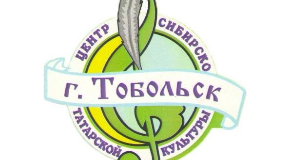 Тубылның себер татарлары мәдәнияты үзәге 25 еллыгын билгеләп үтә