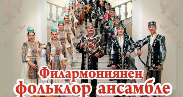 Государственный  ансамбль фольклорной музыки  Республики Татарстан
