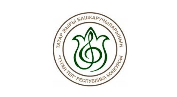 Татар җырчылары Дүртөйледә көч сынашачак
