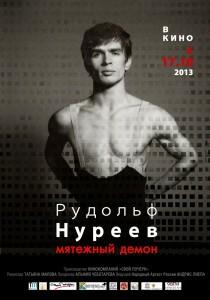 nureev_poster