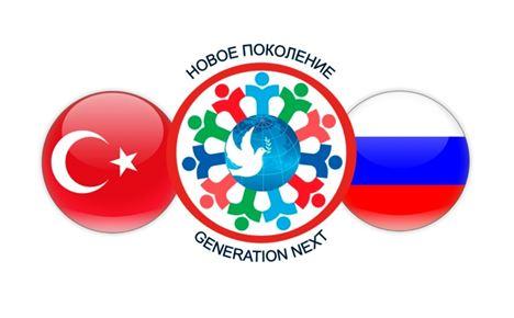 В Казани пройдет российско-турецкий молодежный форум