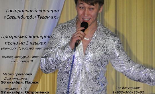 Рустем Парижский — актер, певец и спортсмен…