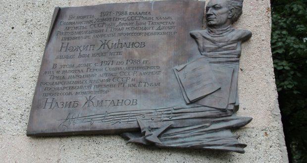 Нәҗип Җиһанов музее Арчага бара