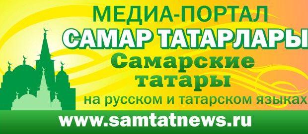 «Самар татарлары» мәгълүмат порталы эшли башлады