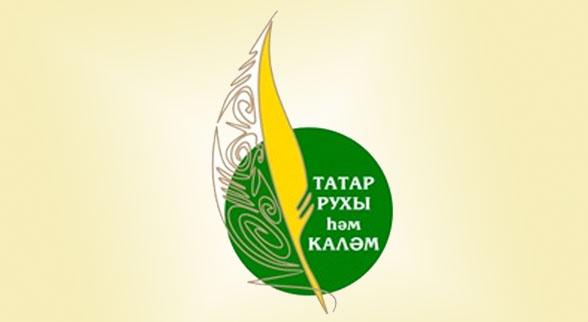 «Татар рухы һәм каләм» бәйгесенә 91 гариза тапшырылган