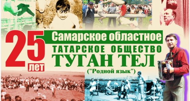 Спустя 25 лет: «сливки» самарского татарского общества собираются за одним столом