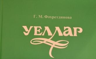 Петербургта яңа татарча китап дөнья күргән