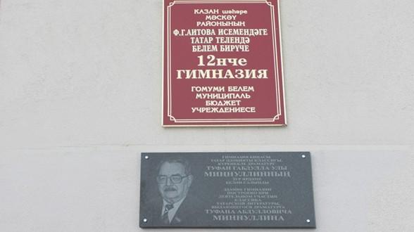 В татарской гимназии для девочек — праздник театра!