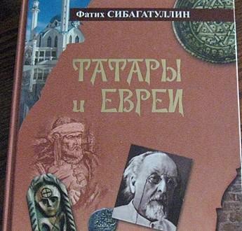 Фатих Сибагатуллинның русча китабы татарның абруен саклый