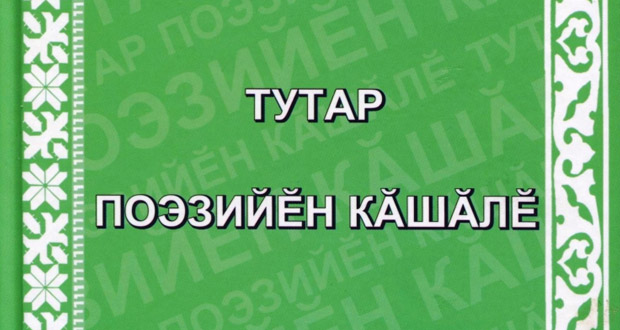 Сборник татарской поэзии издали на чувашском