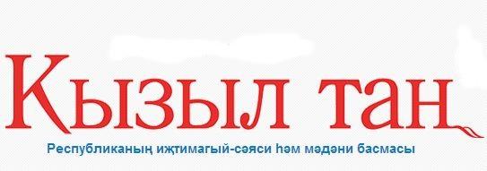 Уфадагы «Кызыл таң» газетасына Татарстаннан бүләккә микроавтобус