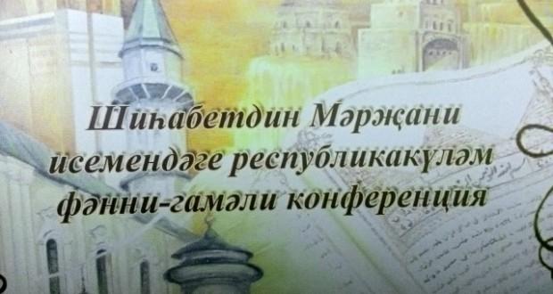 Әтнә районында гомумреспублика конференциясе узачак