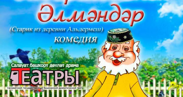 "Premiere of the play by Tufan Minnullin ""Old man from the village Aldermysh "" took place in Salavat town (Bashkortostan)"
