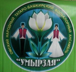 умырзая логотип