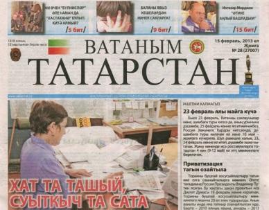 В нижнетагильскую библиотеку выписали газету на татарском языке