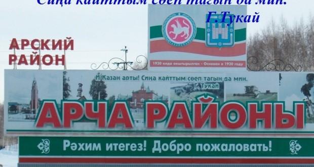 Дни Арского района Республики Татарстан пройдут на Тосненской земле