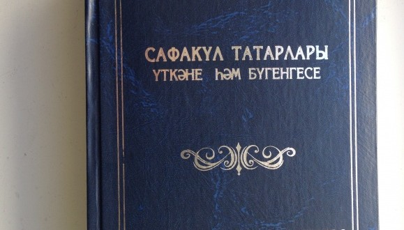 Некоторые мысли по истории сафакулевских татар