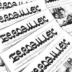 Самарадагы «Бердәмлек»кә — 24 яшь