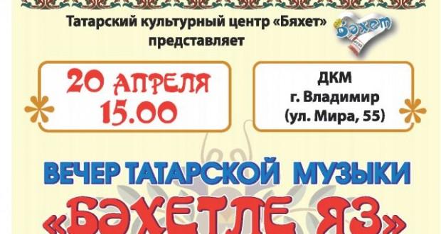 Во Владимире пройдет вечер татарской музыки