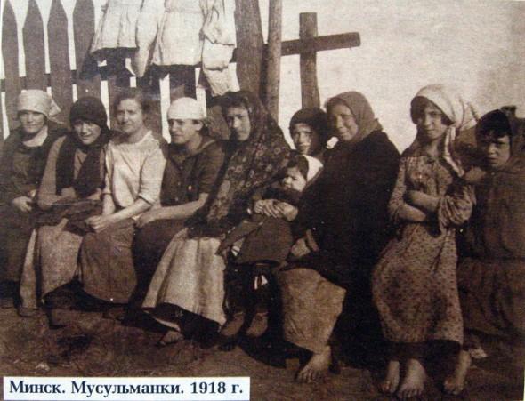 Мусульманки. Минск. 1918 г.