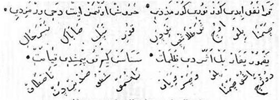 Отрывок из легенды «Мерадж» из «Аль-Кетаба». Это написано по-белорусски.