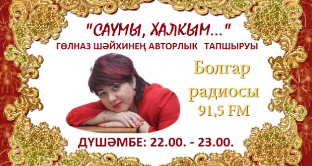 «Саумы, халкым…» радиотапшыру