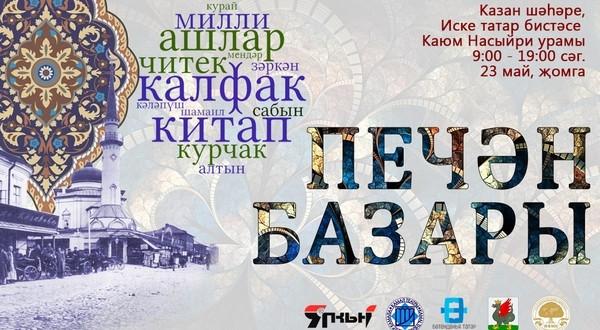 "В Казани пройдет акция флэшмоб  ""Печән базары"" («Сенной базар»)"
