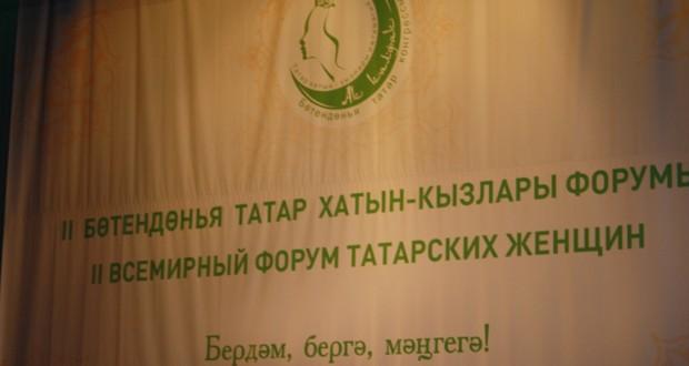 Бөтендөнья татар хатын –кызлар форумы