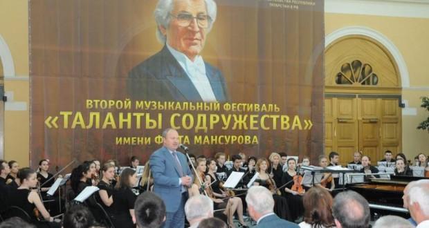 В Москве прошел Второй фестиваль молодежи имени Фуата Мансурова