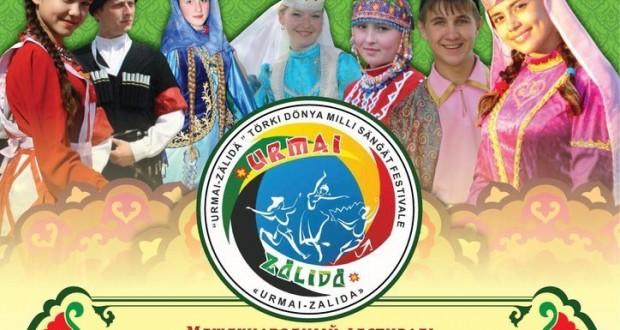 Фестиваль «Урмай залида»: смотрим онлайн!