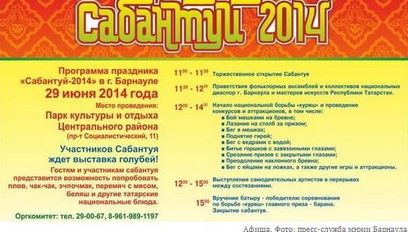 Сабантуй в Барнауле пройдет в последнее воскресенье июня