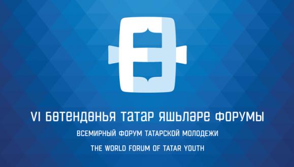 VI Бөтендөнья татар яшьләре форумы  пресс-релиз