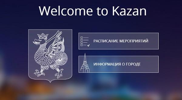 К Дню города мэрия Казани запустила специальный сайт