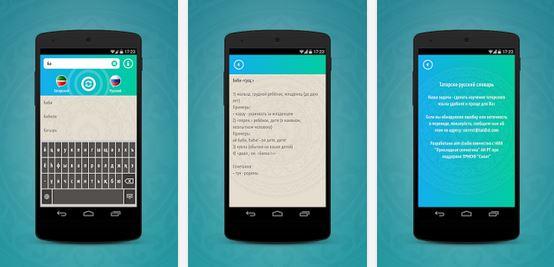 60 тысяч татарских слов попали в мобильные