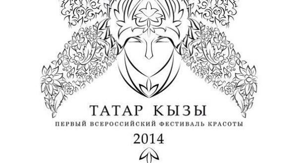 Бөтенроссия «Татар кызы 2014» конкурсы башланып китте