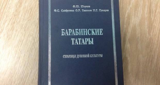 В Казани вышла книга про барабинских татар.