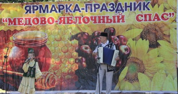 Татары тоже любят яблоки и мед
