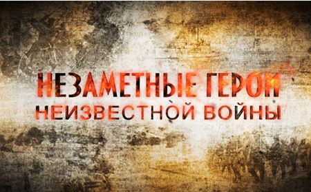 В Москве состоялась премьера фильма о татарских солдатах Первой мировой войны