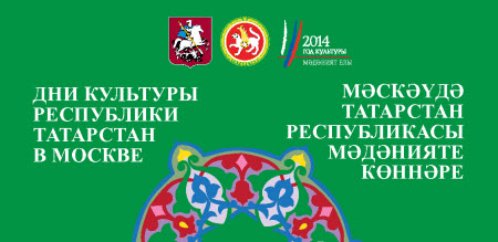 Дни культуры Республики Татарстан в Москве