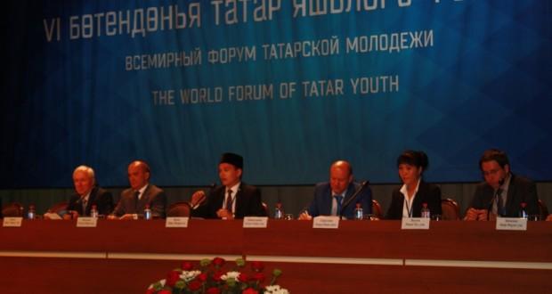 Пленарное заседание Форума Всемирной татарской молодежи.