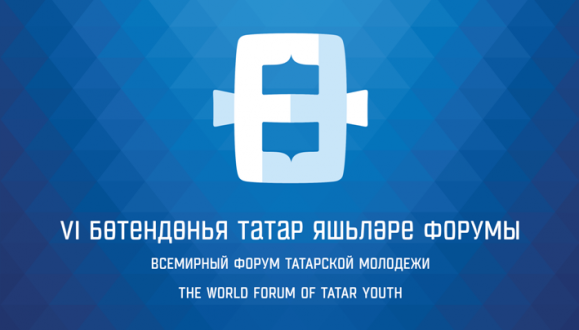 World Forum of Tatar Youth