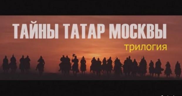 Казан фестивалендә «Мәскәү татарлары серләре» фильмы күрсәтелде